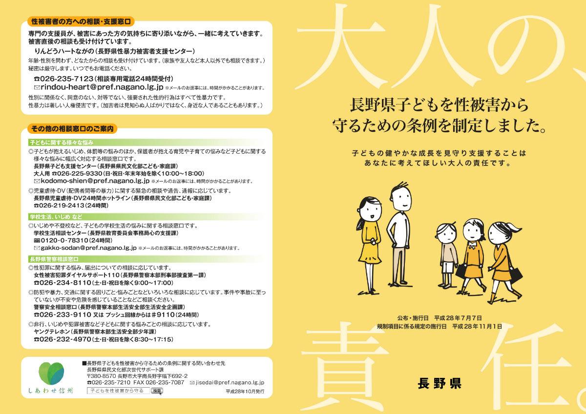 長野県子どもを性被害から守るための条例