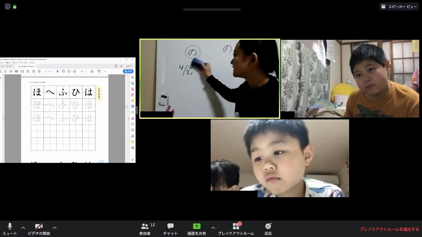 YSCグローバル・スクール:海外ルーツの子どもたちのオンライン支援の様子