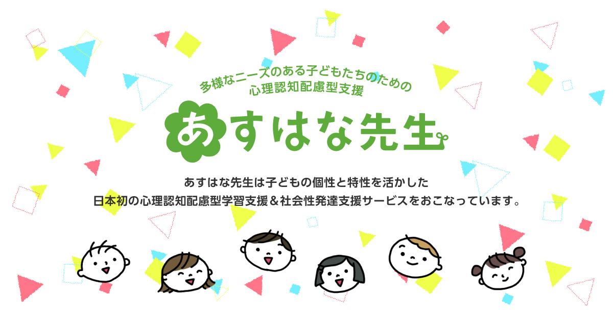 日本初の心理認知配慮型学習支援&社会性発達支援サービス「あすはな先生」