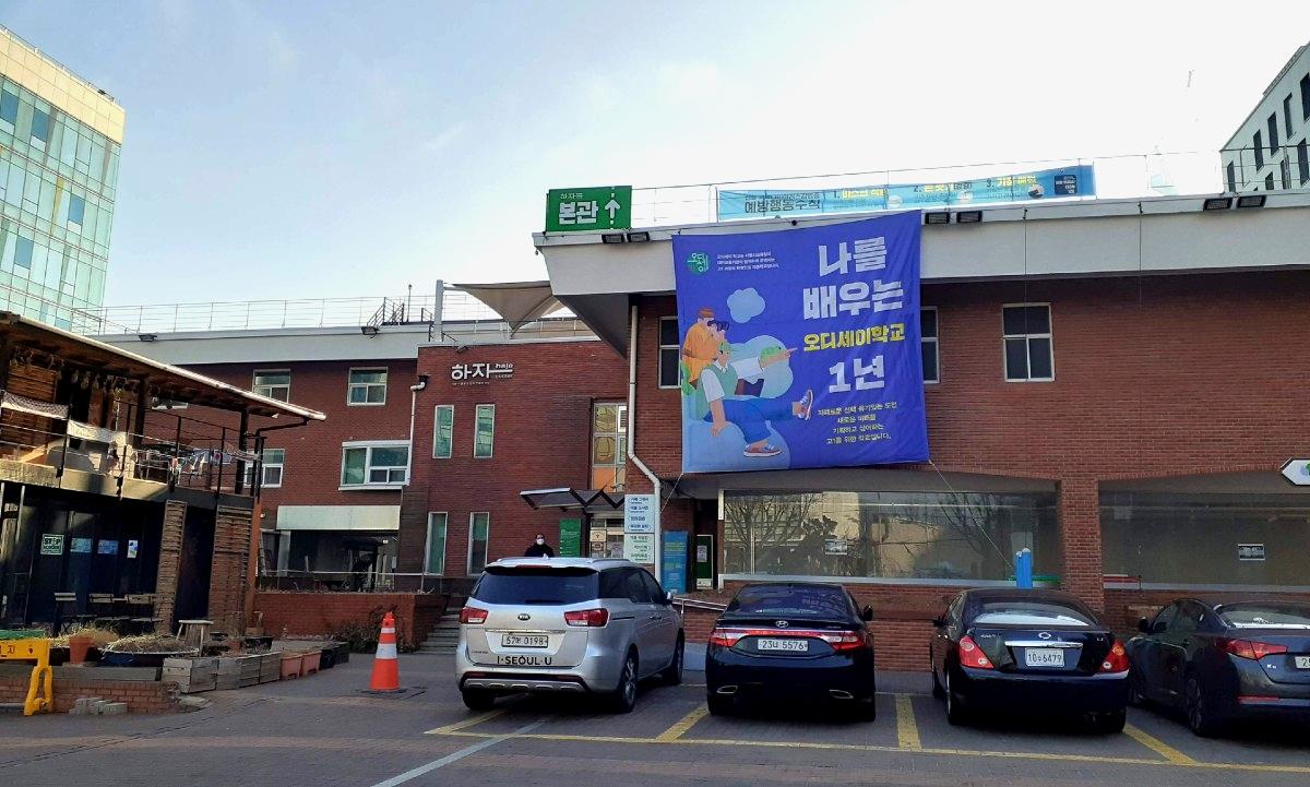 「アハ!ソウル市立青少年性文化センター」の外観