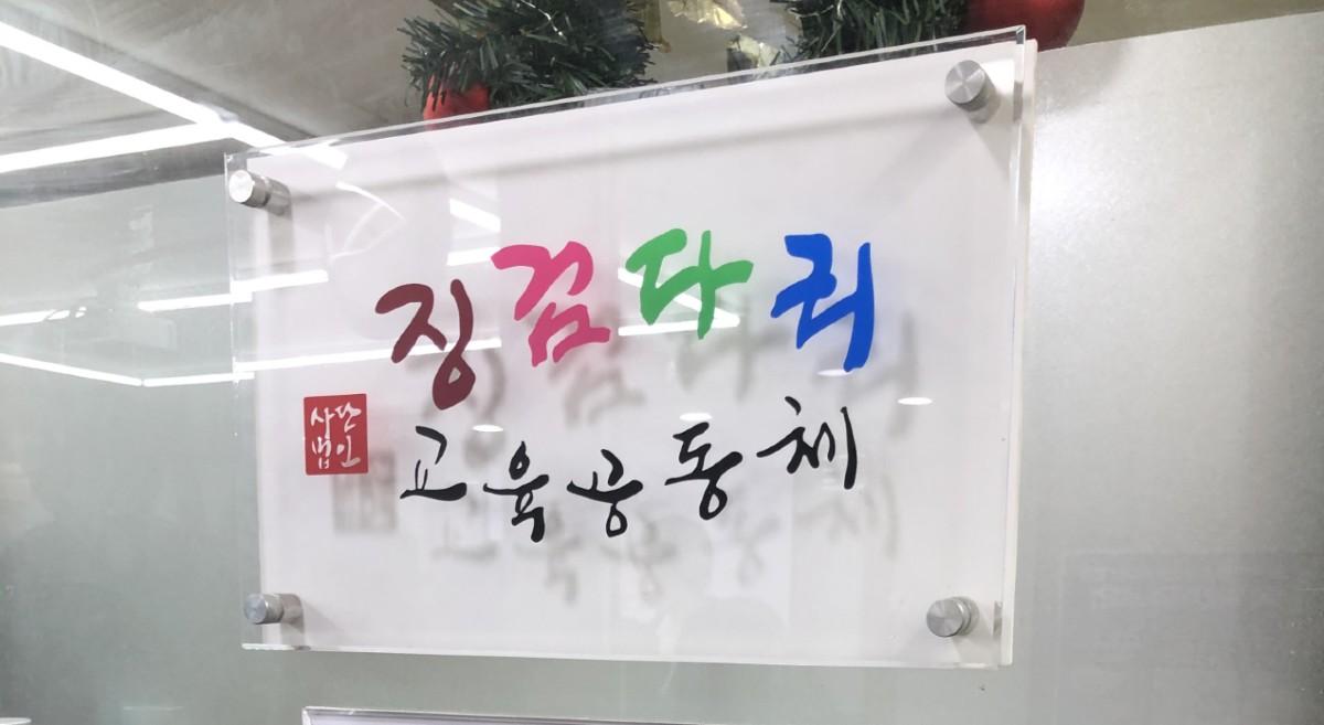 韓国の教育連帯体「CIATE」のオフィス入り口