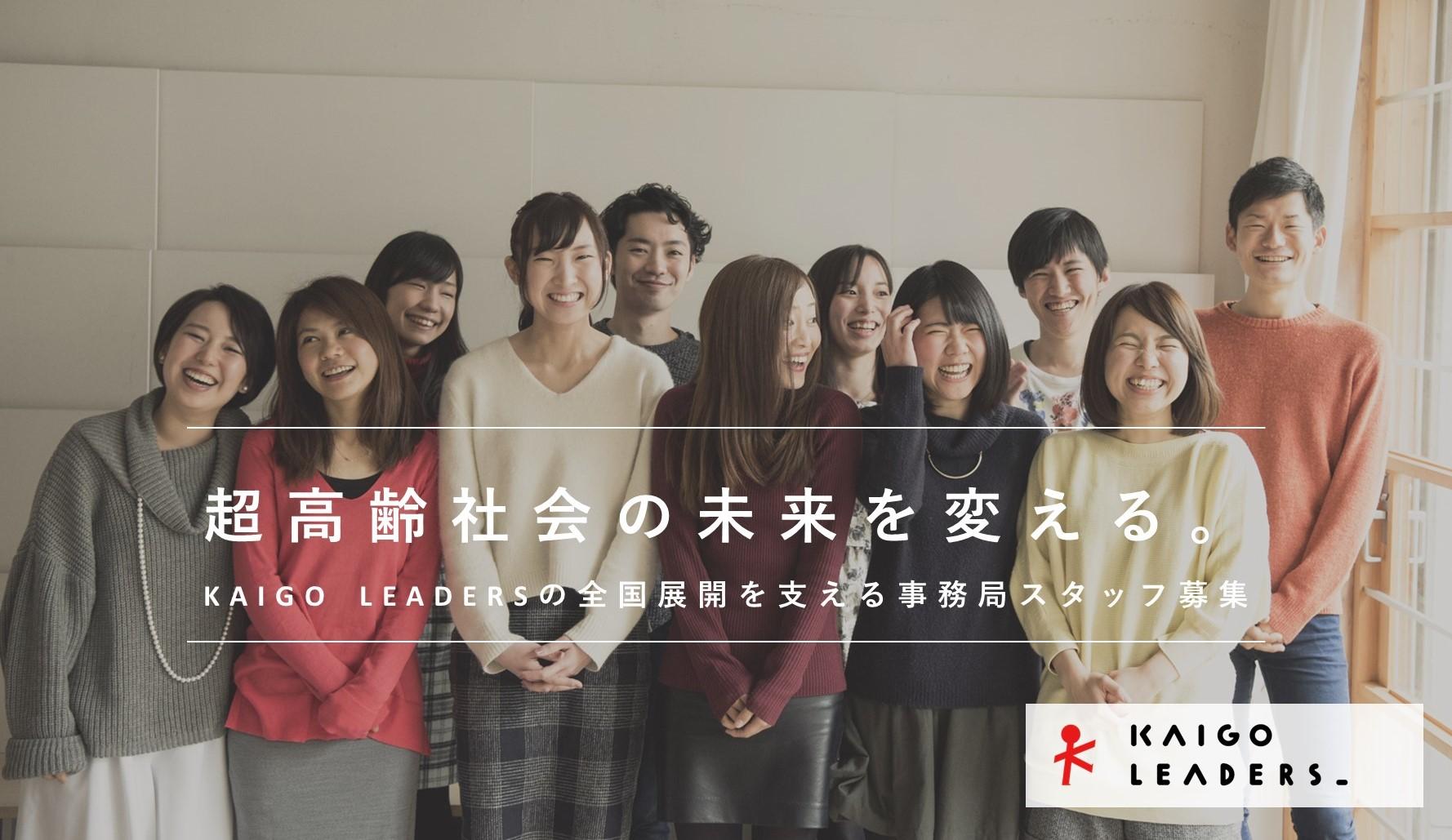 株式会社Join for Kaigo