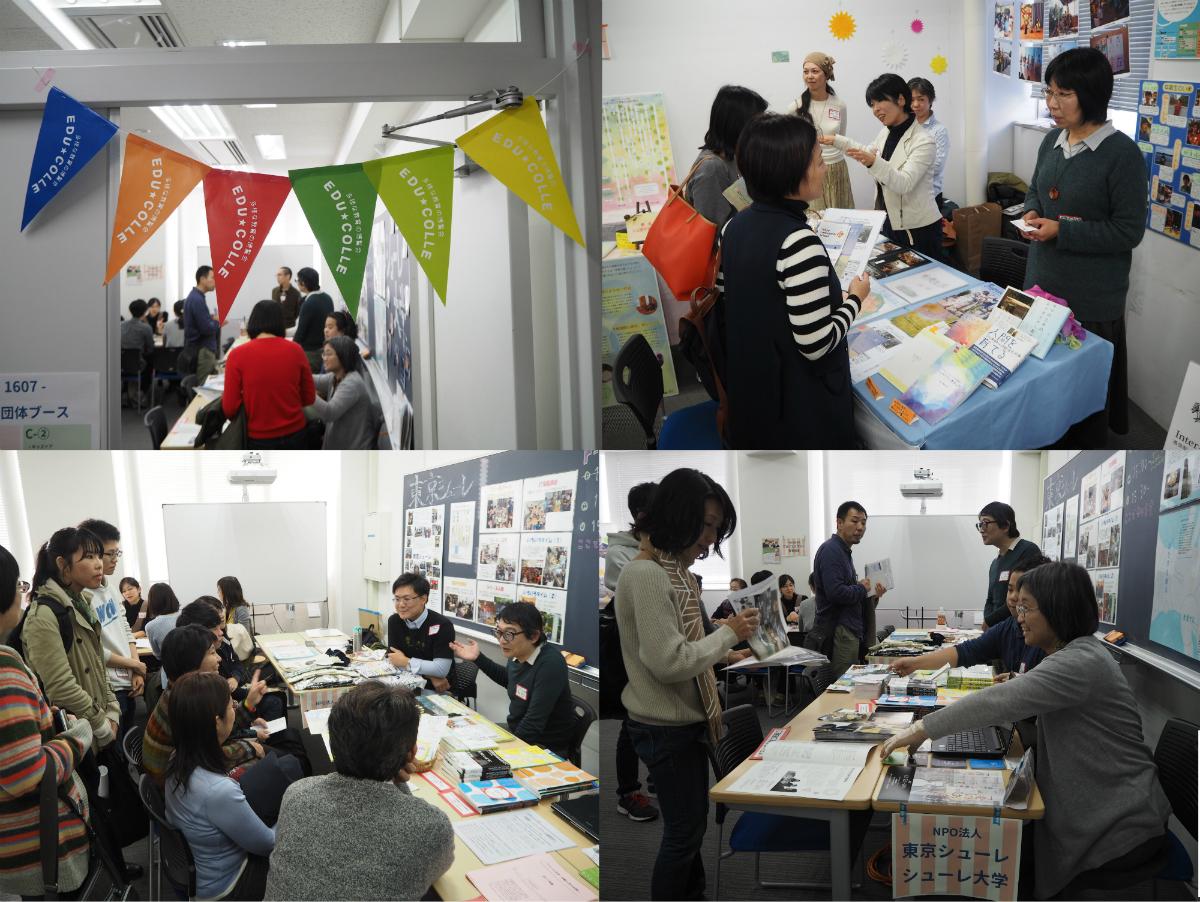 多様な教育の博覧会「エデュコレ」