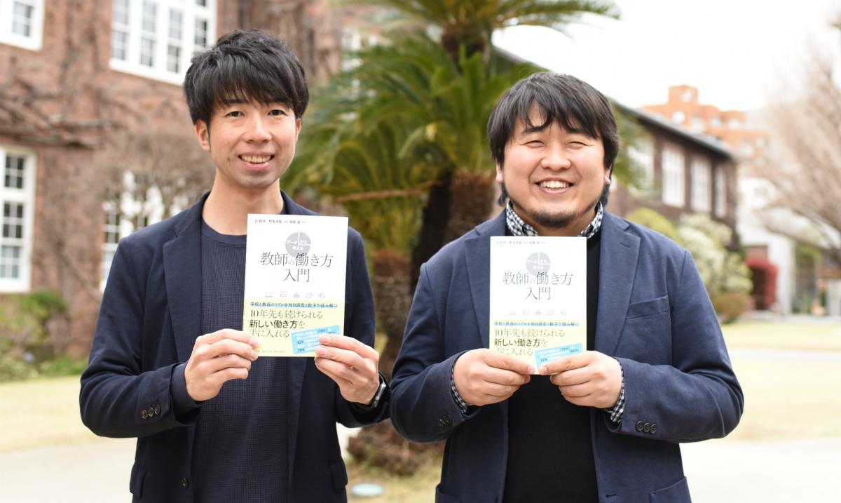 辻和洋さん、町支大祐さん