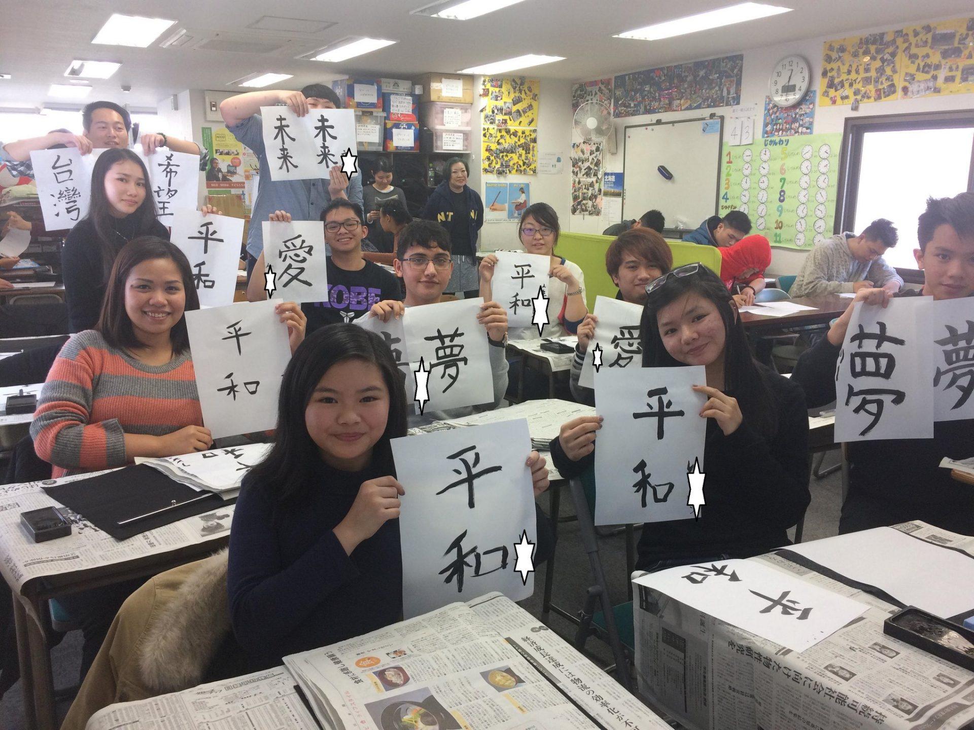 1月に行った「書き初め」の様子。中国からの生徒以外にとっては初めての経験