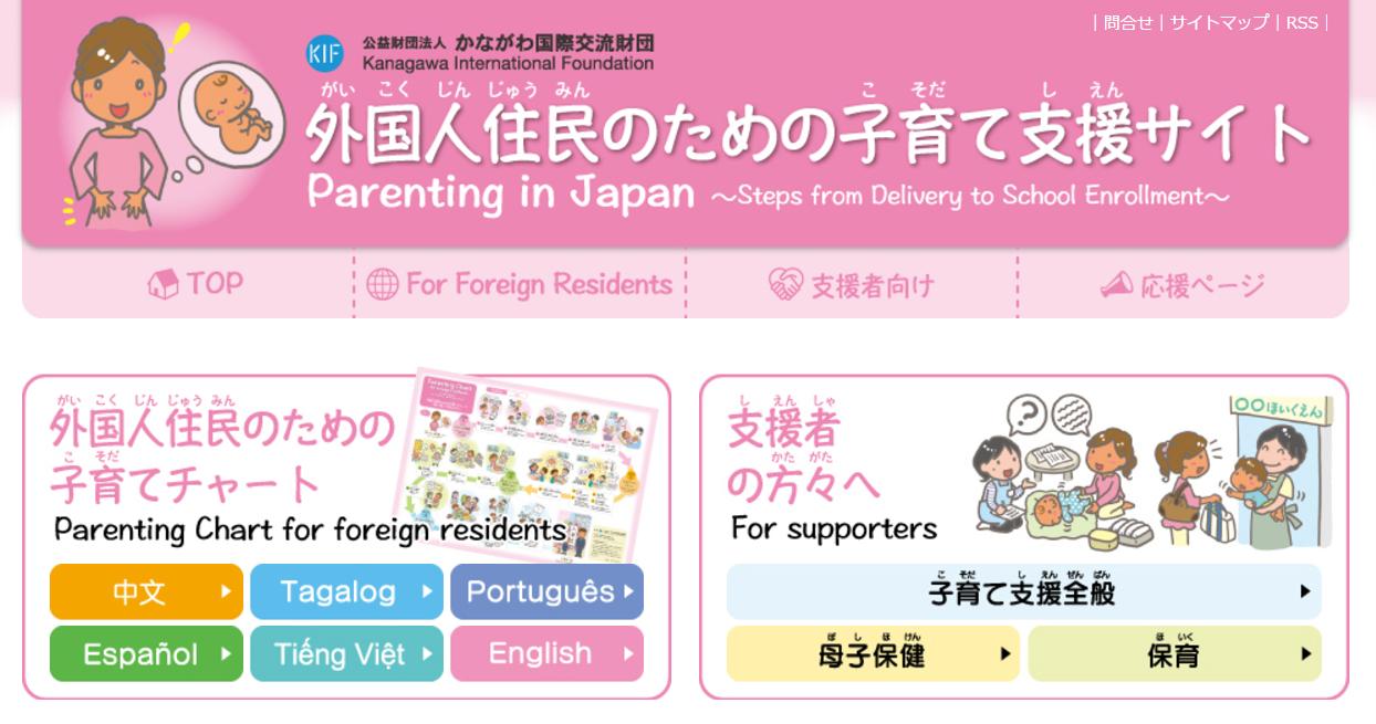 外国人住民のための子育て支援サイト