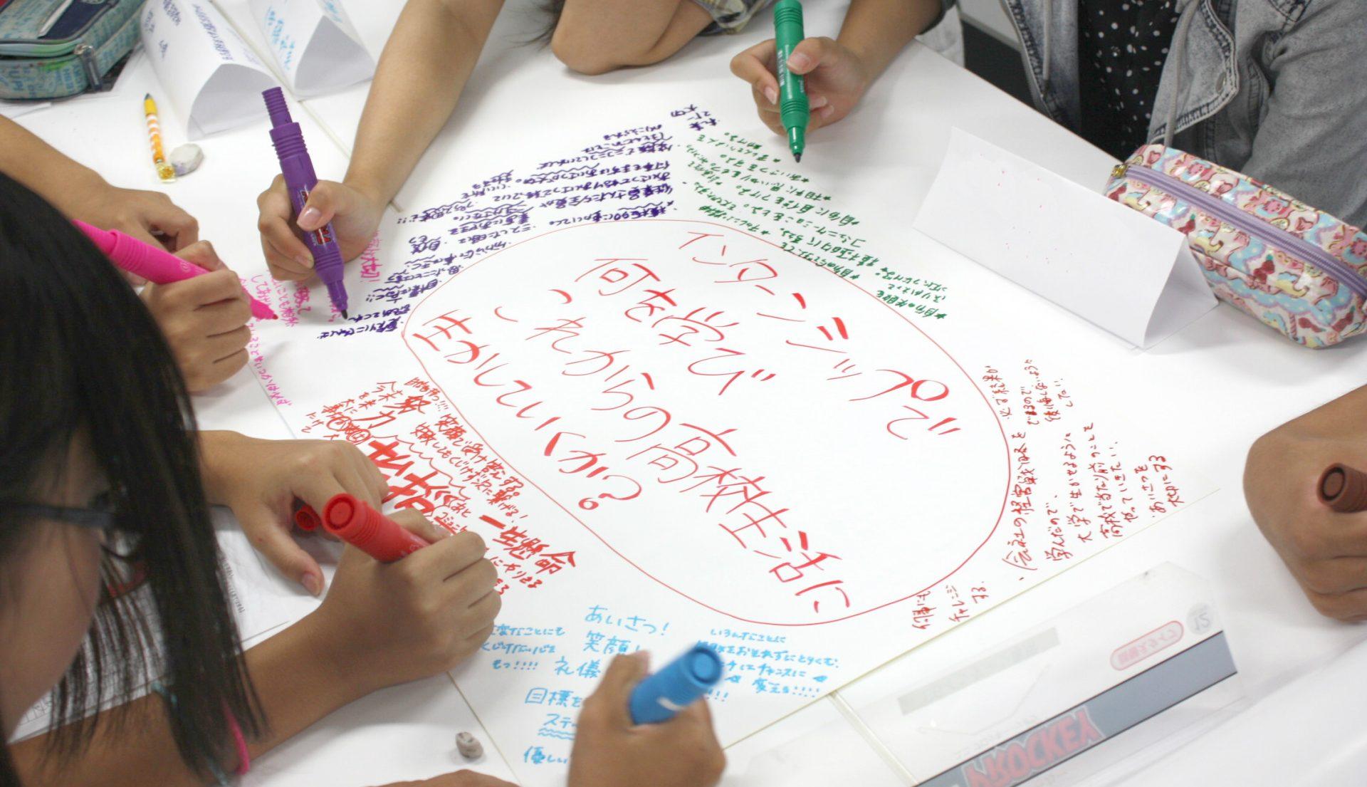 高校生インターンシップのワークショプ