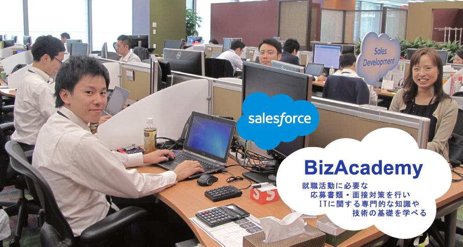 正社員を目指すニートやフリーター、既卒者のための就職支援プログラム「BizAcademy2016」