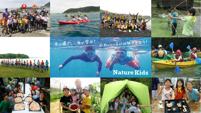 小学生・中学生対象「2018年夏休み子どもサマーキャンプ・自然体験ツアー」全11コース