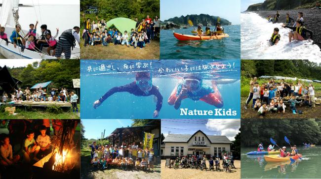 ネイチャーキッズ:小学生・中学生対象「2019年夏休み子どもサマーキャンプ・自然体験ツアー」全9コース