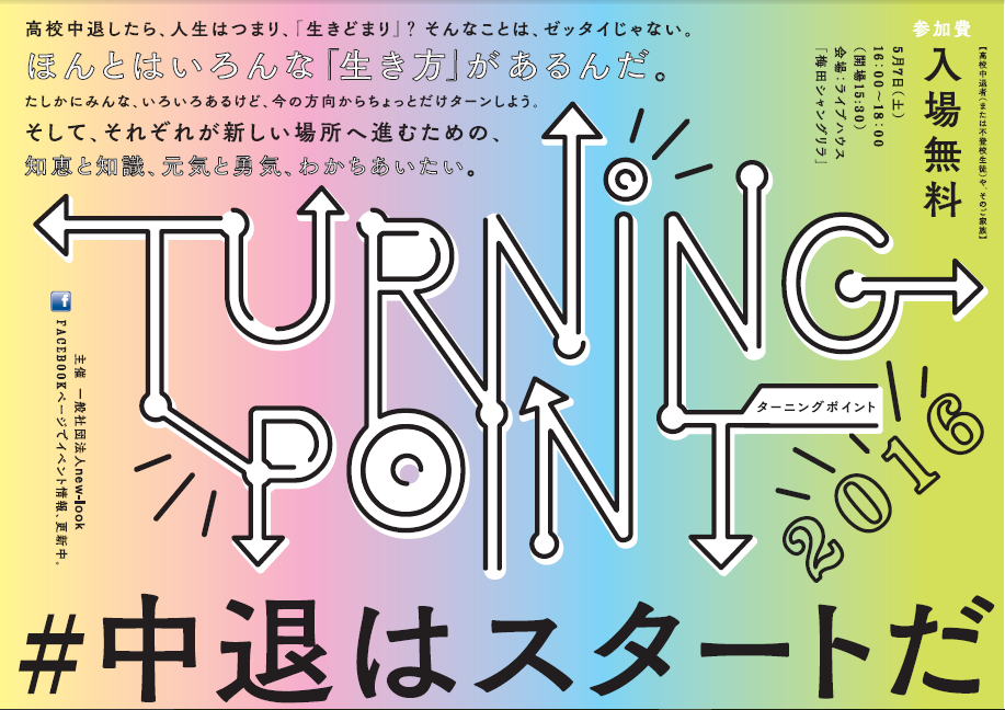 turning point 2016~from the dropout~