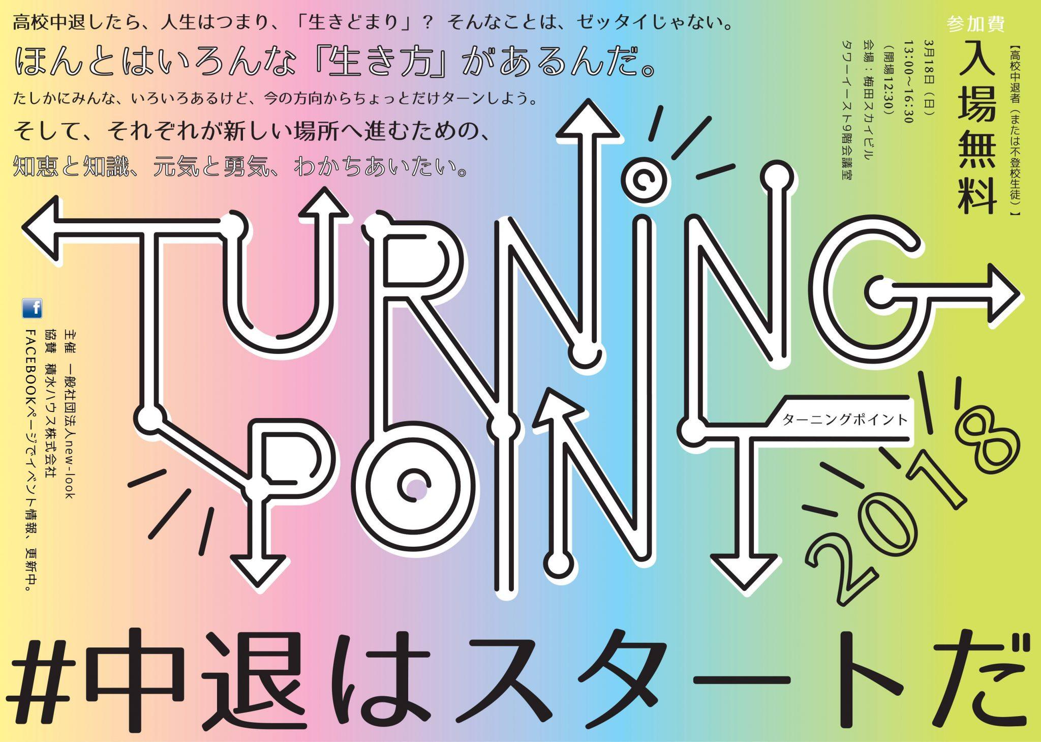 当事者と保護者で高校中退を見つめなおすイベント「turning point 2018」