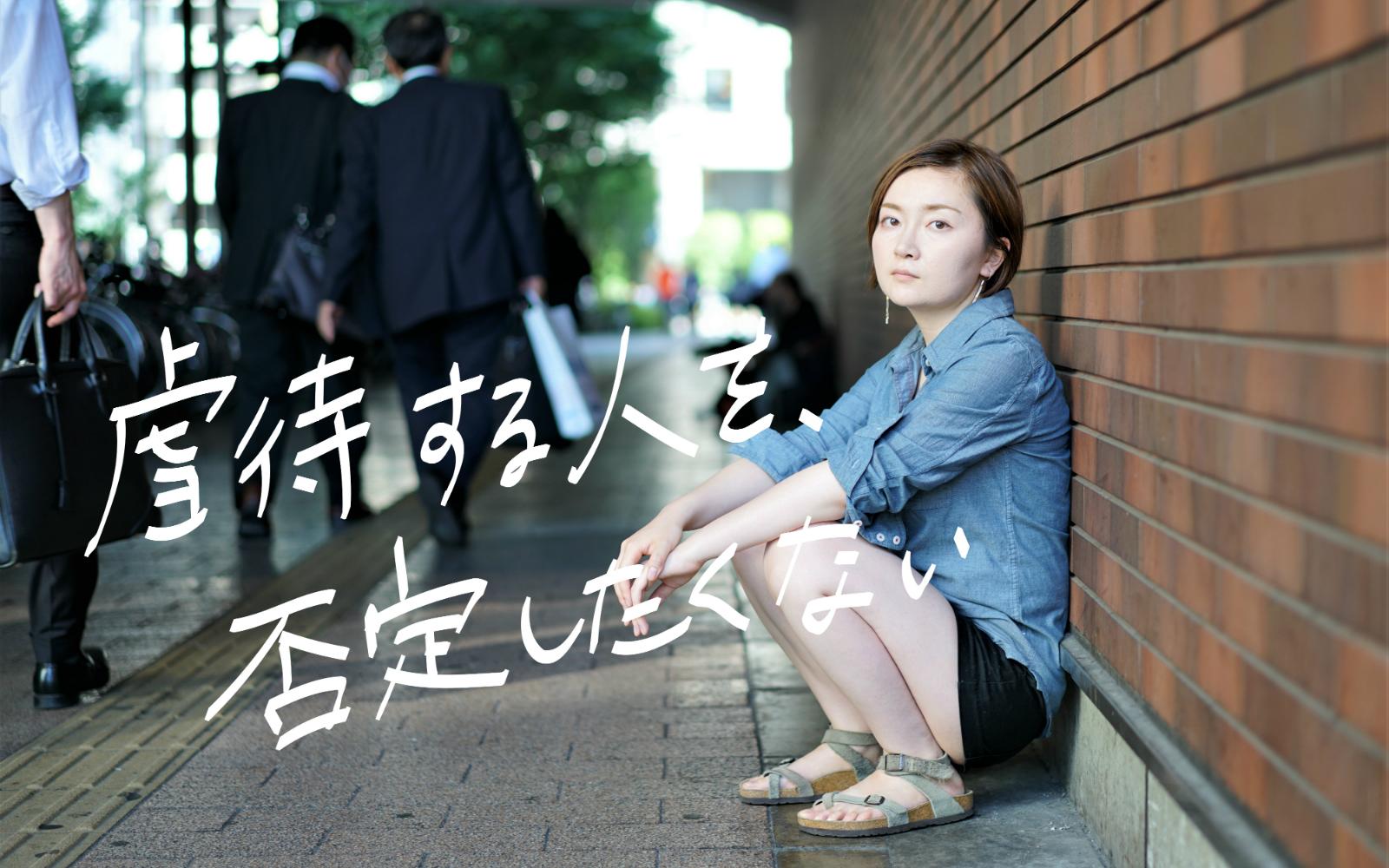 作家としてノンフィクション・ノベル「家出ファミリー」を上梓した田村真菜さん