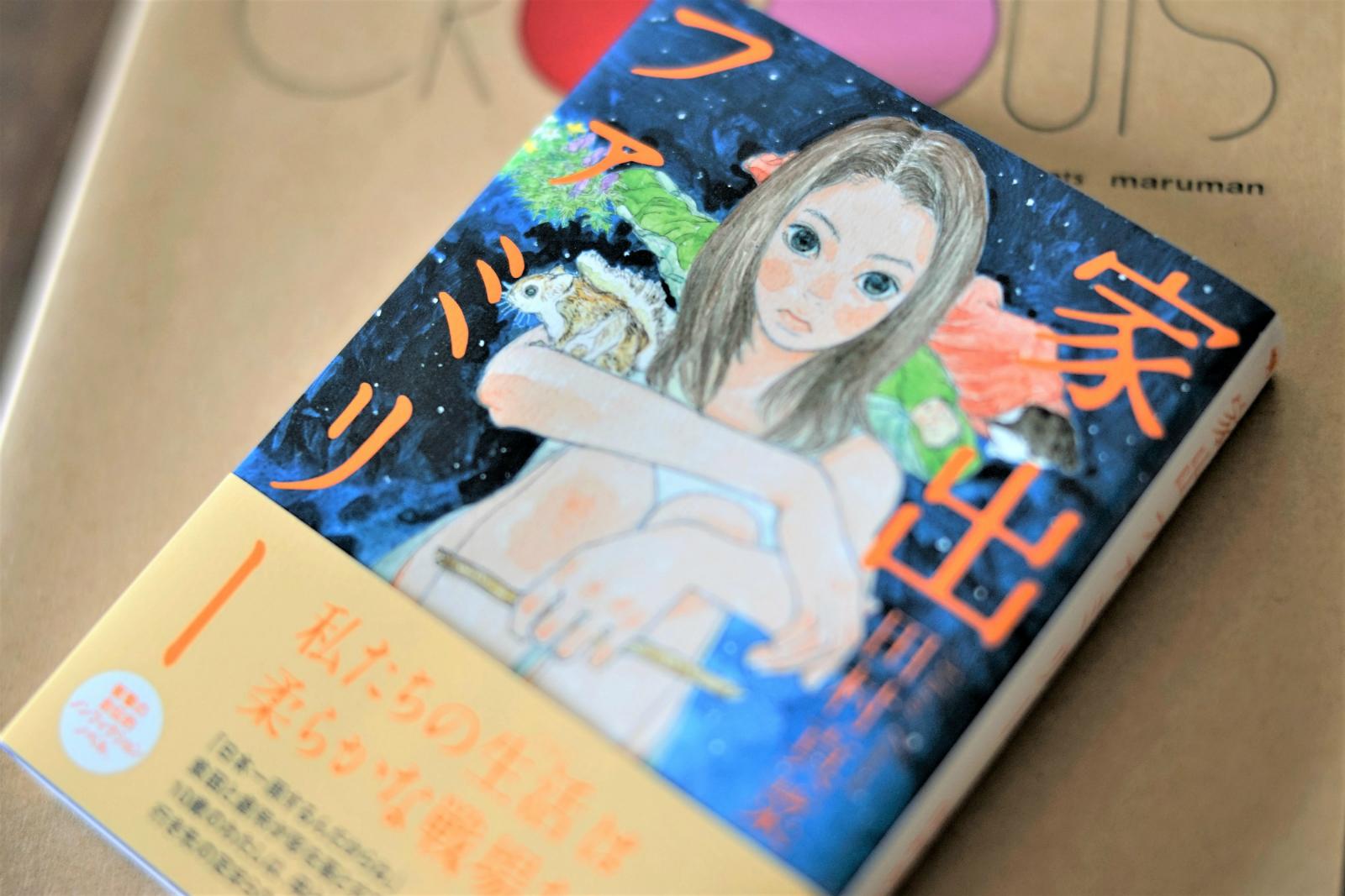 田村真菜さんの自伝的ノンフィクション・ノベル「家出ファミリー」