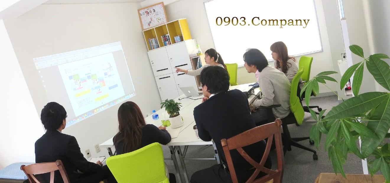 0903株式会社