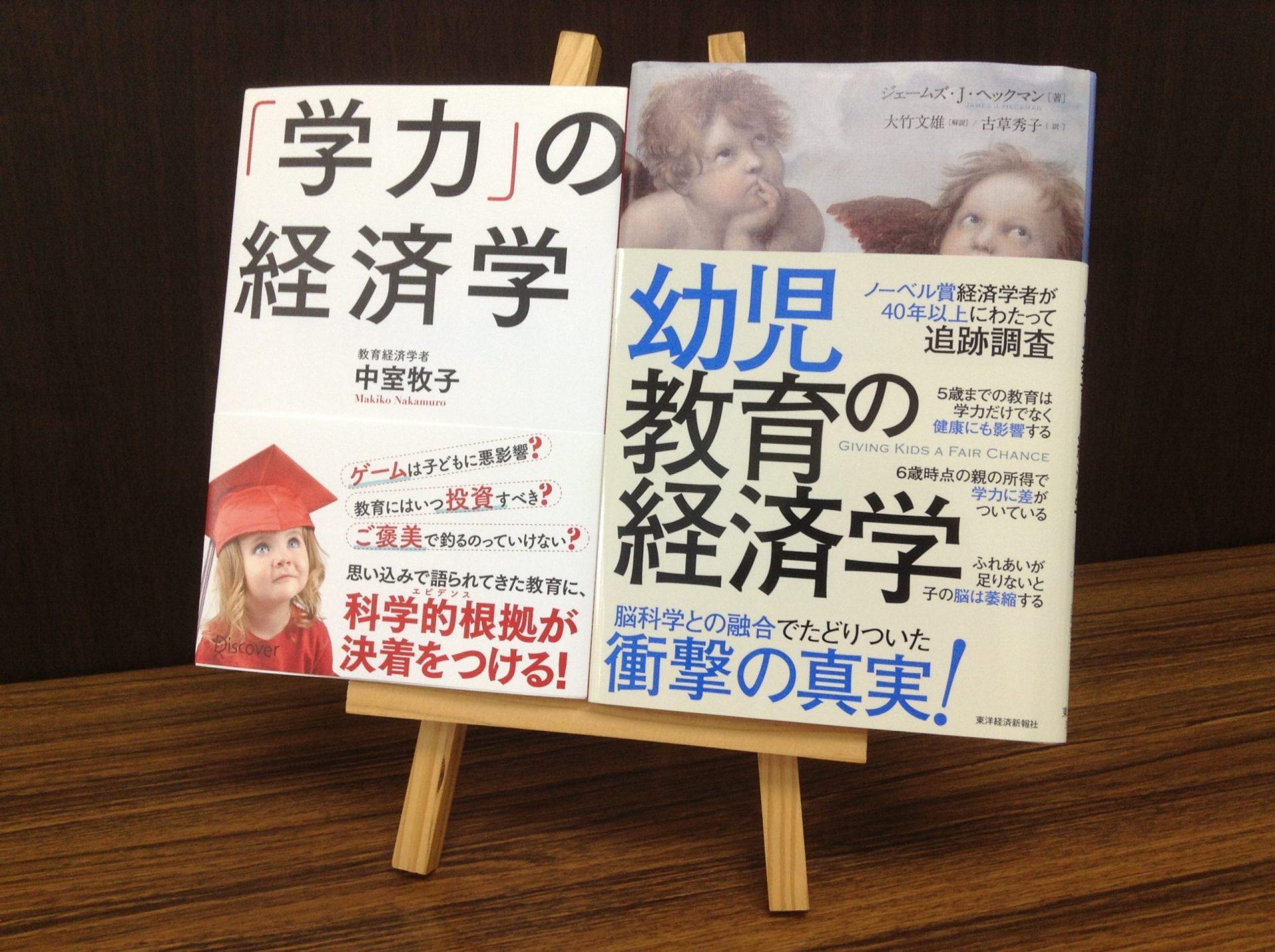 幼児教育の経済学や「学力」の経済学