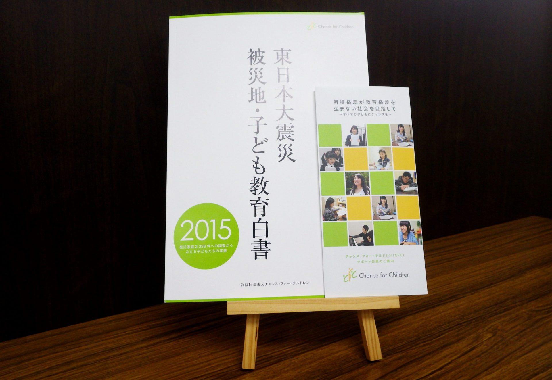 東日本大震災被災地・子ども教育白書2015