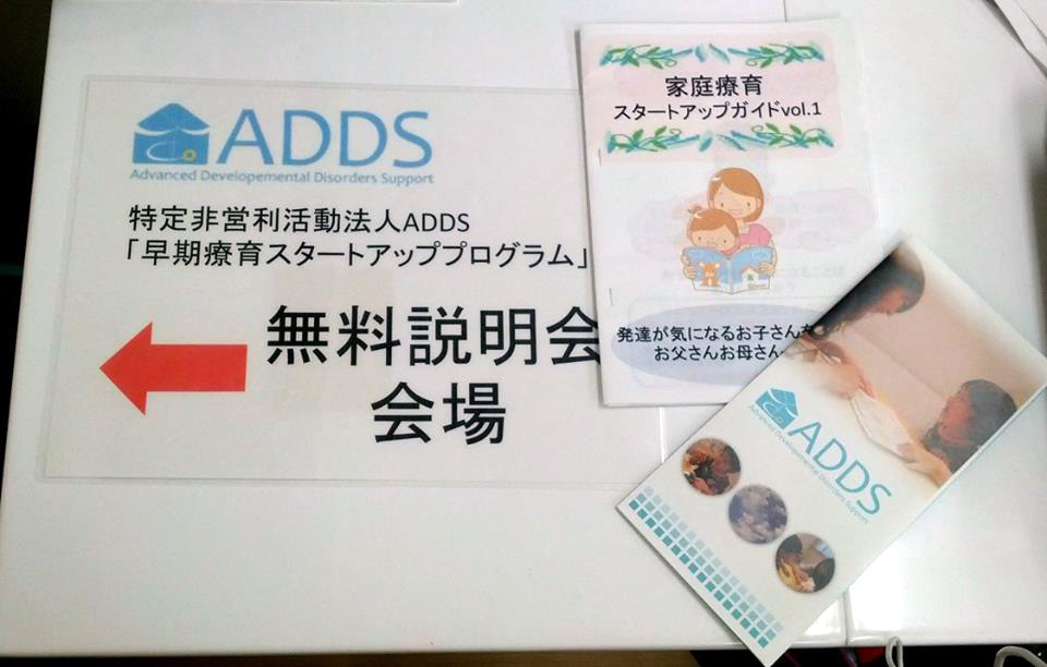 NPO法人ADDS