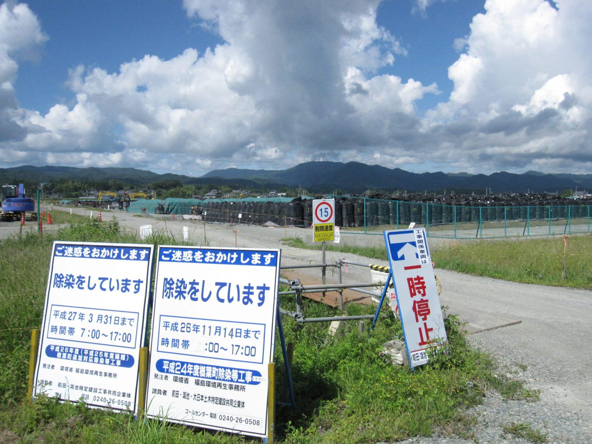 行き場のない除染廃棄物が町のいたるところに積み上げられている