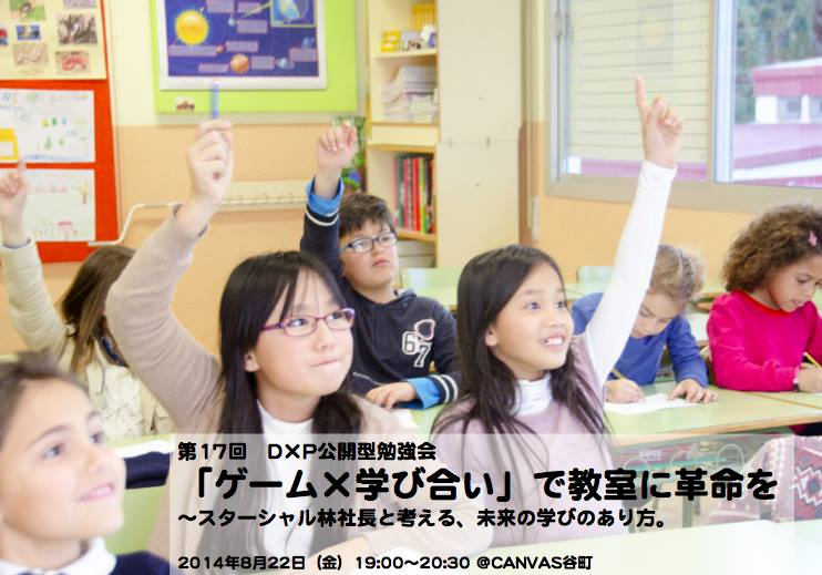 「ゲーム×学び合い」で教室に革命を 〜スターシャル林社長と考える、未来の学びのあり方。(第17回NPO法人D×P公開型勉強会)