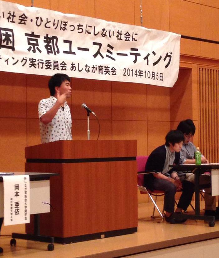 「STOP!子どもの貧困・京都ユースミーティング」の様子