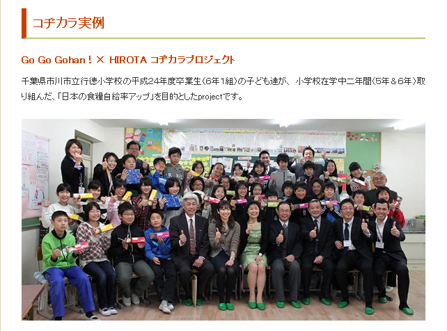 NPO法人コヂカラ・ニッポンが行った、「社会で実際に役立つ」プロジェクト