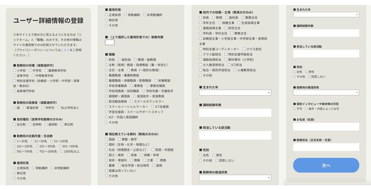 school voice project 登録フォーム