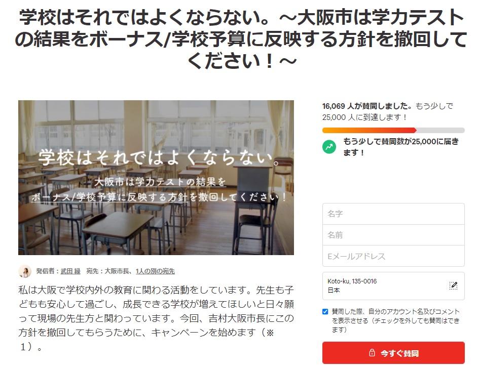 学校はそれではよくならない。〜大阪市は学力テストの結果をボーナス/学校予算に反映する方針を撤回してください!〜