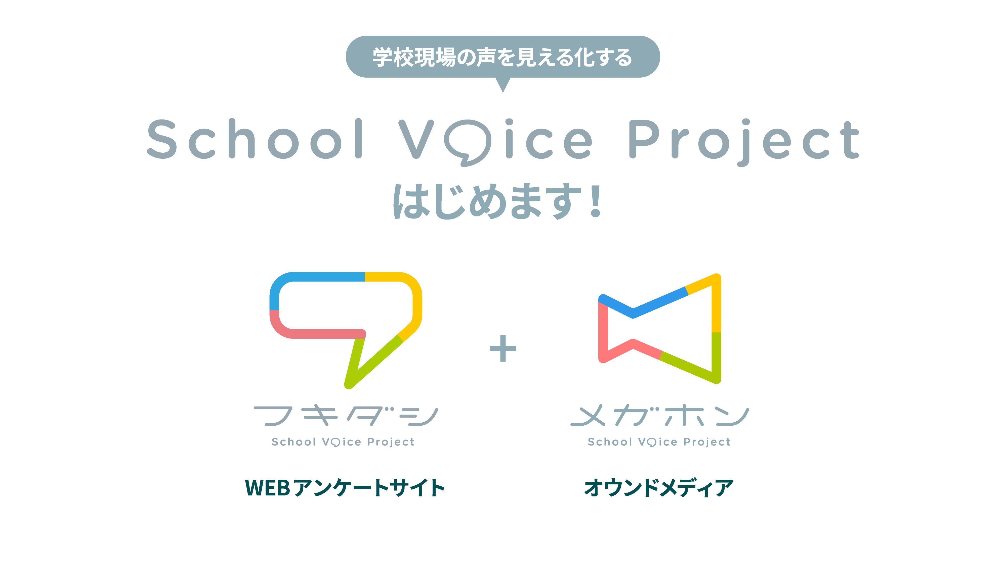 school voice project はじめます!