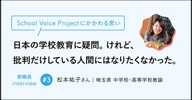 埼玉県・中学校 高等学校 教諭 松本祐子さん