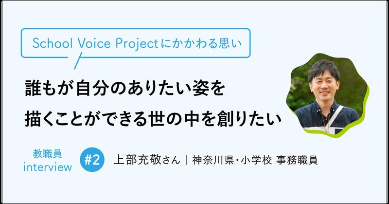 神奈川県・小学校 事務職員 上部充敬さん